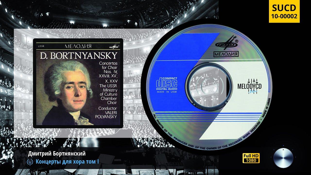 Концерты для хора Д.Бортнянский