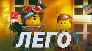 This is LEGO!