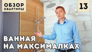 Ванная на максималках! Крафтовый ремонт — обзор квартиры #13