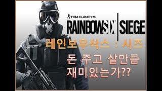 레인보우식스 시즈  : 게임 추천 리뷰 FPS 게임 PC Rainbow Six Siege 재밌는 게임