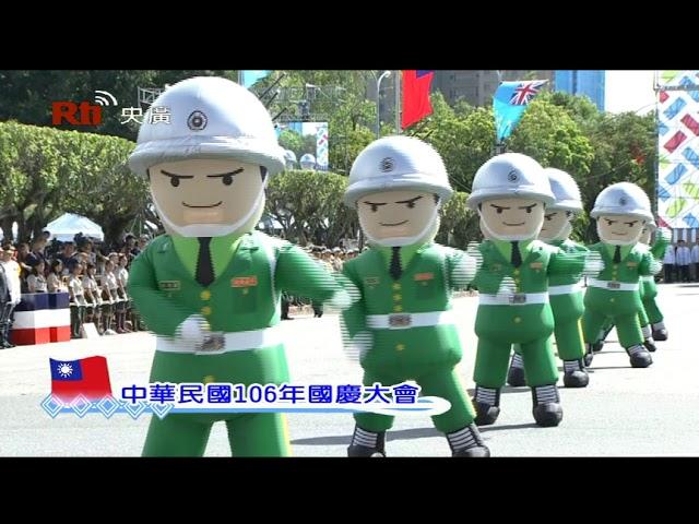 【央廣】中華民國中樞暨各界慶祝 106 年國慶大會