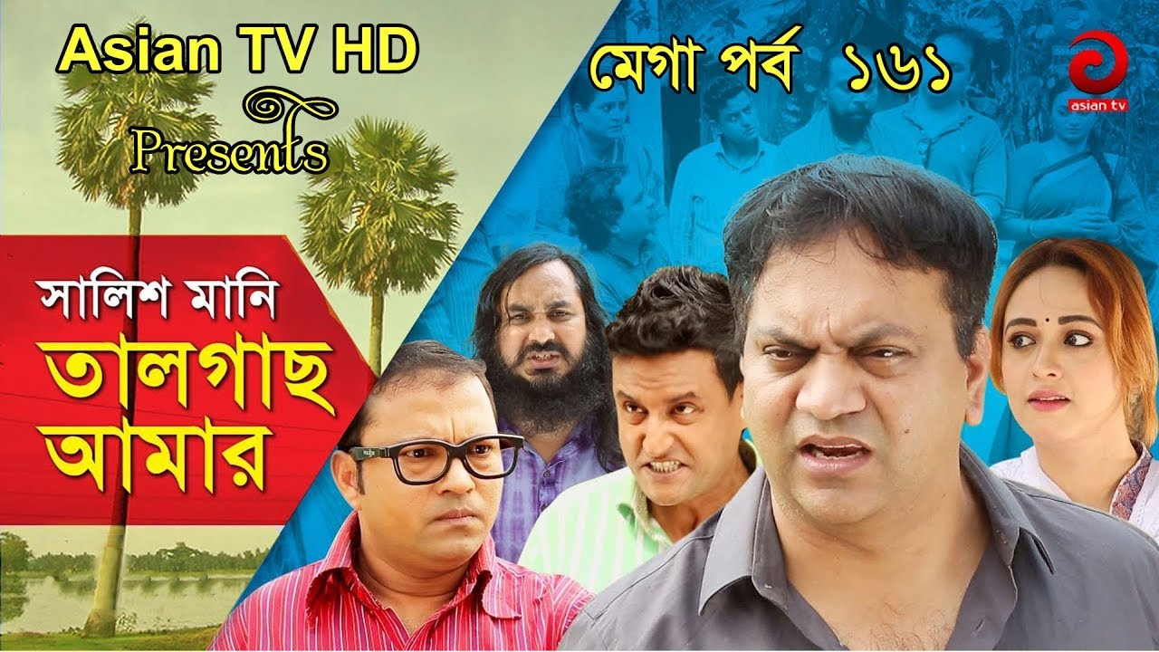 সালিশ মানি তালগাছ আমার | Episode 161 | Bangla New Funny Natok | Siddiq | Ahona | Mir Sabbir