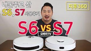 치후360 S7 물걸레 로봇청소기 얼마나 좋아졌을까? …