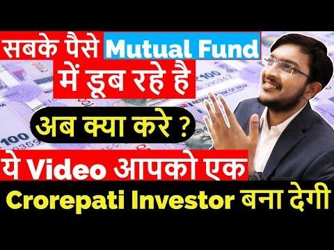 ये Mutual Fund की Video आपको एक Crorepati Investor बना देगी|How to become Crorepati with Mutual Fund