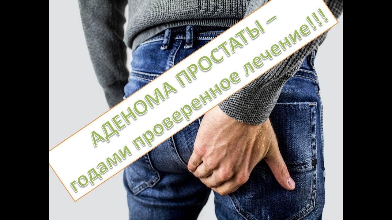 Оденома простатита может ли тошнить от простатита