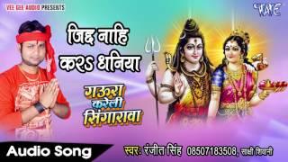 NEW SUPERHIT कावर गीत 2017 - जिद नहीं करS धनिया - Ranjeet Singh - Bhojpuri Hit Kawar Songs 2017