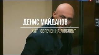 Обречен на любовь - слова и музыка Дениса Майданова(Наш скромный подарок прими)