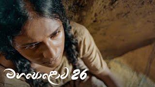 Mahapolowa | Episode 26 - (2021-03-20) | ITN