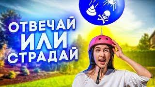 ОТВЕЧАЙ ИЛИ СТРАДАЙ \ ШКОЛЬНЫЕ ВОПРОСЫ \ ГЕОГРАФИЯ