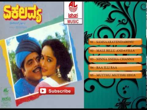 Kannada Old Songs | Ekalavya Movie Songs Jukebox