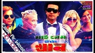My Name Is Khan HD Song My Name Is Khan Bangla Movie