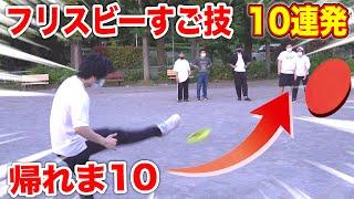体育で無双してた男が教えるフリスビー投げ技10個覚えるまで帰れま10【アルティメット】Frisbee 10  Throws