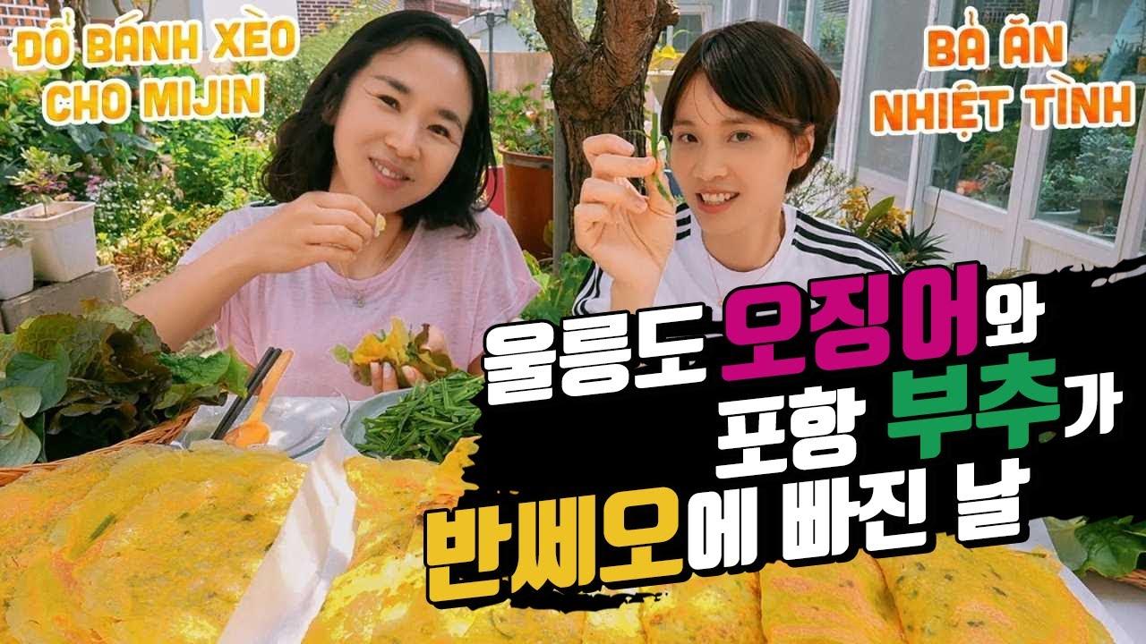 """""""울릉도 오징어 X 포항 부추로 반쎄오를 만들어 보았어요!"""""""