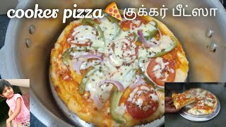 Cooker pizza,pizza without oven,pizza receipe in tamil