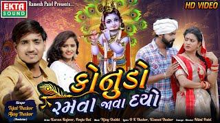 Konudo Ramva Java Dyo    Tejal Thakor    Ajay Thakor (Rockstar)    HD Video    @Ekta Sound