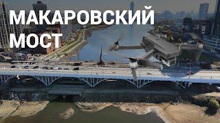 Снос старой части Макаровского моста с высоты птичьего полёта | E1.RU