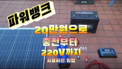 (DIY)  20만원으로 노지에서 충전까지 가능한 파워뱅크 만들기