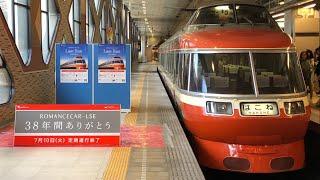 小田急 ロマンスカー 7000形 LSE 7004F ラストラン当日 はこね22号 新宿駅到着