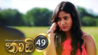 Naadi | Episode 49 - (2020-11-02) | ITN Thumbnail