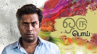 Guru Somasundaram's Oru Poi (ஒரு பொய்) - Award Winning Tamil Shortfilm