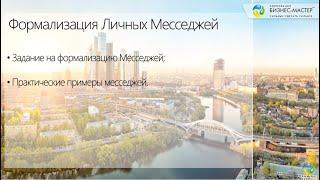 Константин Бордунос. 7. Формализация личных месседжей