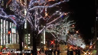 メリークリスマス/ふきのとう 作詩・作曲・編曲:山木康世 『歳時記/...