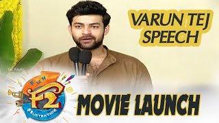 Varun Tej Speech F2 Movie Launch | #FunandFrustration