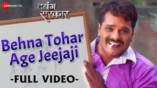 बेहना तोहर आगे जीजाजी Behna Tohar Age Jeejaji Full | Dabang Sarkar | Khesari Lal Yadav