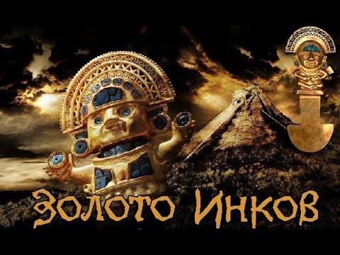 Золото Инков легендарный