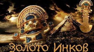 Золото Инков легендарный город Эльдорадо-Мир Шамана