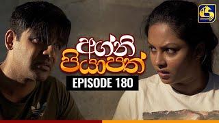 Agni Piyapath Episode 180 || අග්නි පියාපත්  ||  21st April 2021 Thumbnail