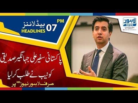 07 PM Headlines Lahore News HD - 16 April 2018