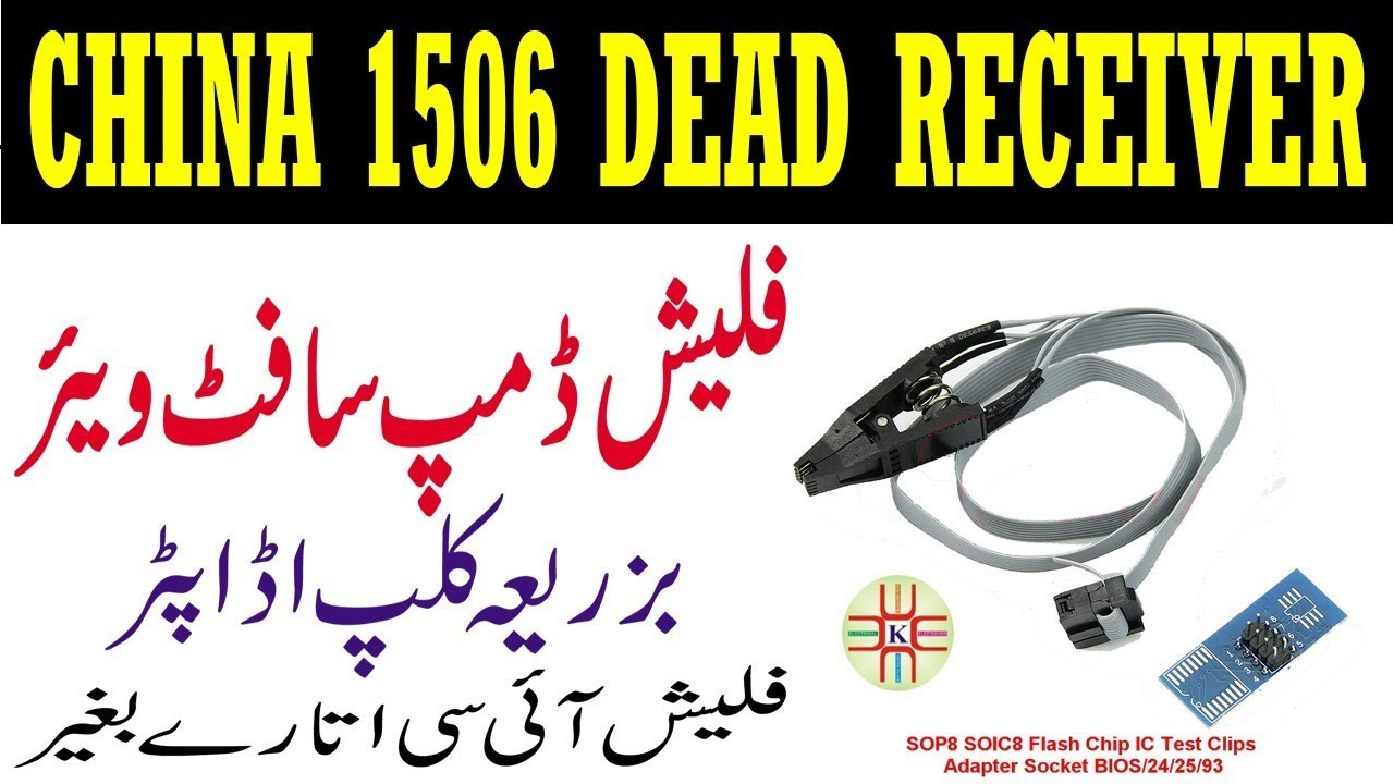 China 1506 Dead Receiver Reprogram with Clip Adapter Video Tutorial