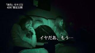 『雨女』6月4日(土)公開記念特番 4DX<恐怖>体験スペシャル 4DX®とは...