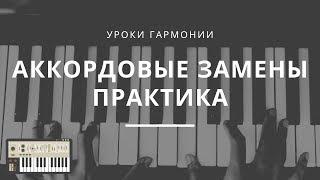 [Уроки Гармонии] Аккордовые Замены на практике