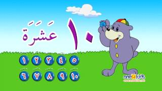 Learn the Arabic Numbers with Zaky | HD