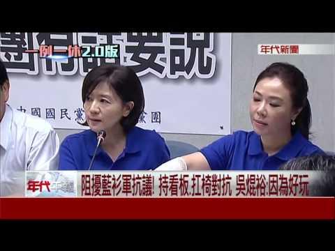 """黃昭順2.0?改1例1休報告?王育敏""""變更議程""""  綠抗議"""