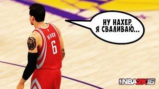 NBA 2K16 - Карьера игрока #26 [Я в растерянности...]