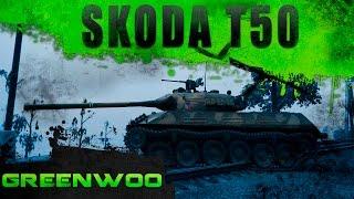 Skoda T 50. Тактическое отступление.