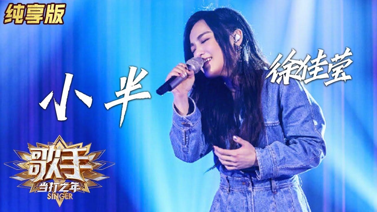 【會員專享】徐佳瑩《小半》《歌手·當打之年》單曲純享版|芒果TV會員頻道 - YouTube