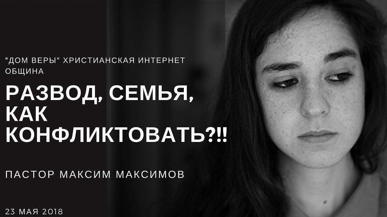 23 мая 2018. Максим Максимов.