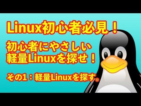 Linux 初心者必見初心者にやさしい 軽量Linux を探せその1