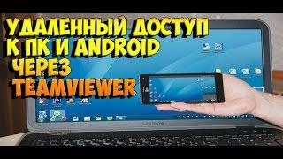 видео Удаленный доступ к Android-устройству с компьютера при помощи TeamViewer