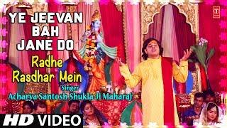 Ye Jeevan Bah Jane Do Radhe Rasdhar Mein I Krishna Bhajan I New Latest Full HD Video Song