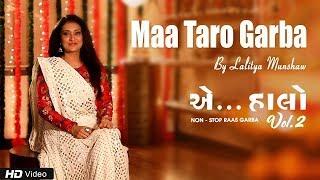 Sharad Purnima Special   Maa Taro Garbo by Lalitya Munshaw   Aye Halo Vol. 2