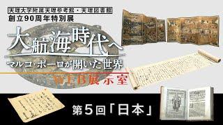 第5回「日本」『天理参考館・天理図書館 創立90周年特別展「大航海時代へ-マルコ・ポーロが開いた世界-』
