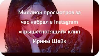 Миллион просмотров за час набрал в Instagram «крышесносящий» клип Ирины Шейк