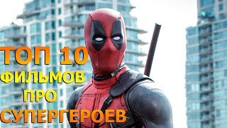 Топ 10 лучших фильмов про супергероев