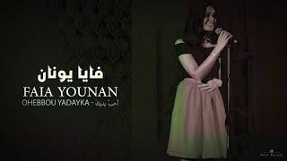 Faia Younan Ohebbou Yadayka  - فايا يونان أحب يديك