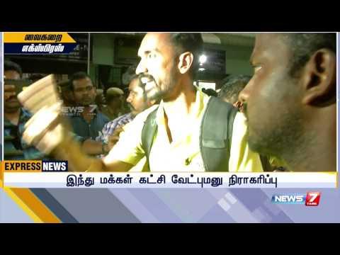 Vaikarai Express news @ 6.00 a.m | 25.03.2017 | News7 Tamil